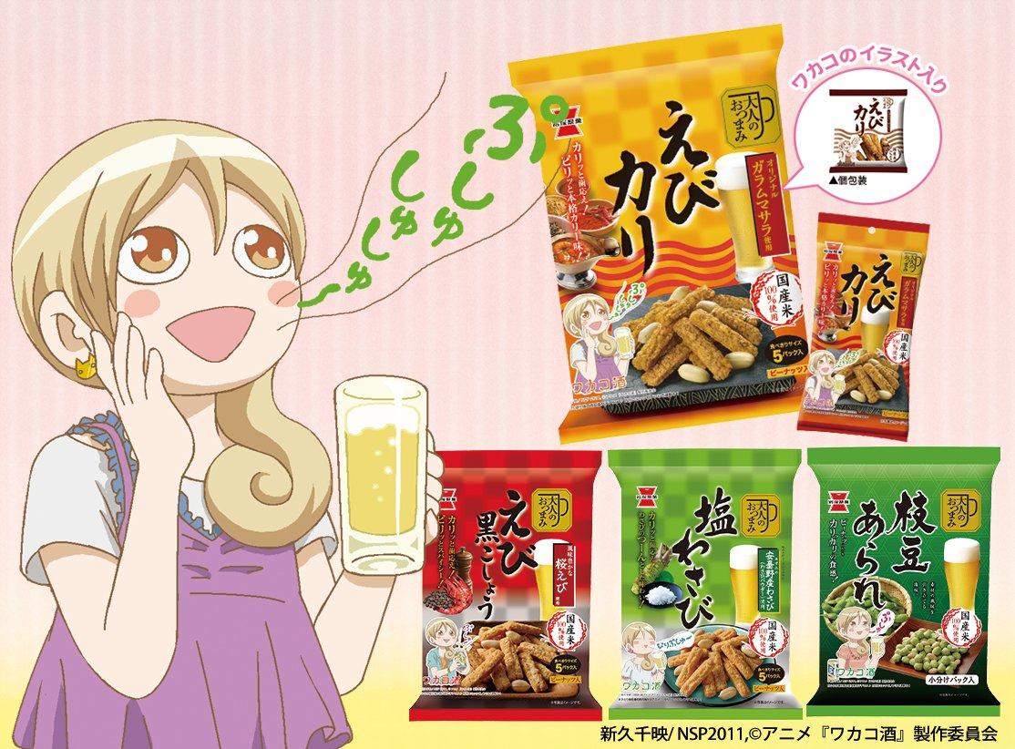 またまた今年も、アニメ「ワカコ酒」×岩塚製菓「大人のおつまみシリーズ」のコラボが始まりましたよ~本日から順次、全国にて発