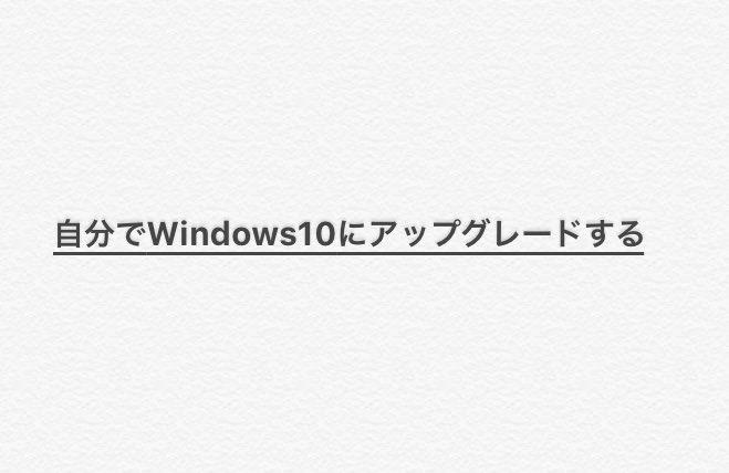 勝手にWindows10にアップグレードされないためのたった1つの冴えた方法 https://t.co/4FmapagetK