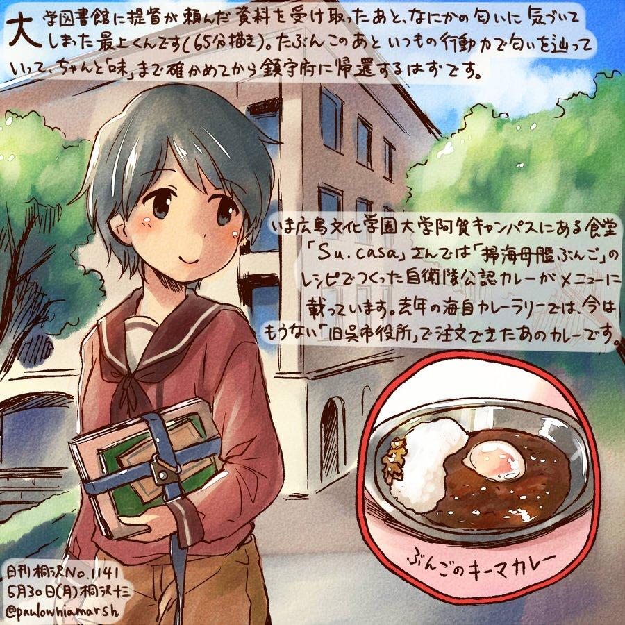 最上くんには学食もよく似合うと思うんよ #kirisawa ボクについてきてよ【日刊桐沢/広島百景】桐沢十三6/11うさ