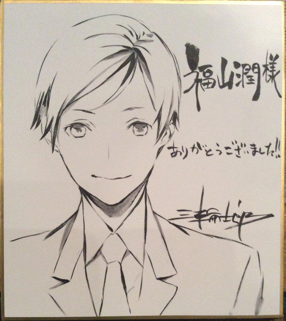 福山さんに差し上げた色紙です。 #jga #jokergame
