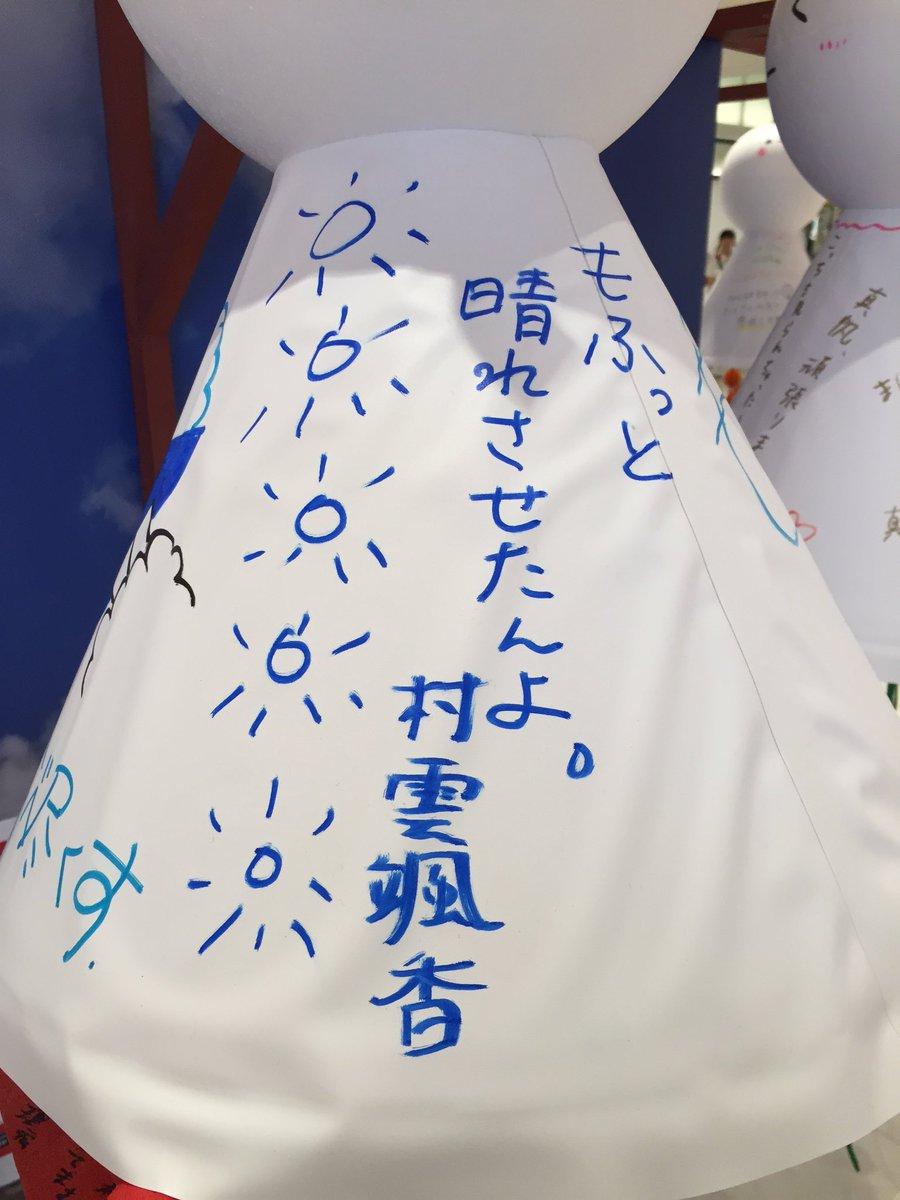 【NGT48】村雲颯香ちゃん応援スレ☆2【もふちゃん】 [無断転載禁止]©2ch.net YouTube動画>8本 ->画像>102枚
