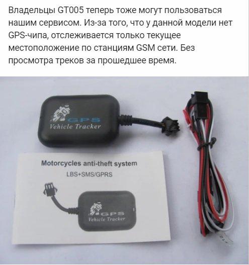 gps трекер 11 инструкция на русском