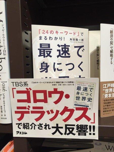 本屋さんにこんなポップが! #ゴロウデラックス #稲垣吾郎 #TBS https://t.co/fPKpLv5HD6