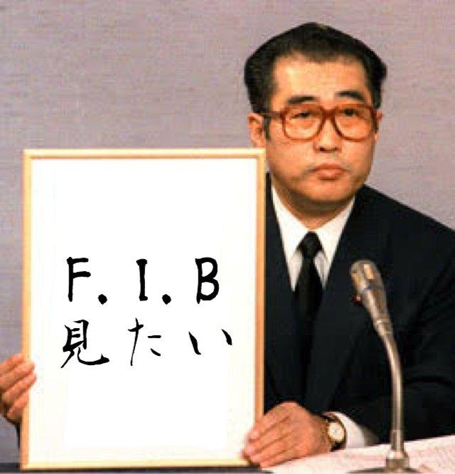 そろそろ  #FIB見たい https://t.co/bcUtB2iZzB