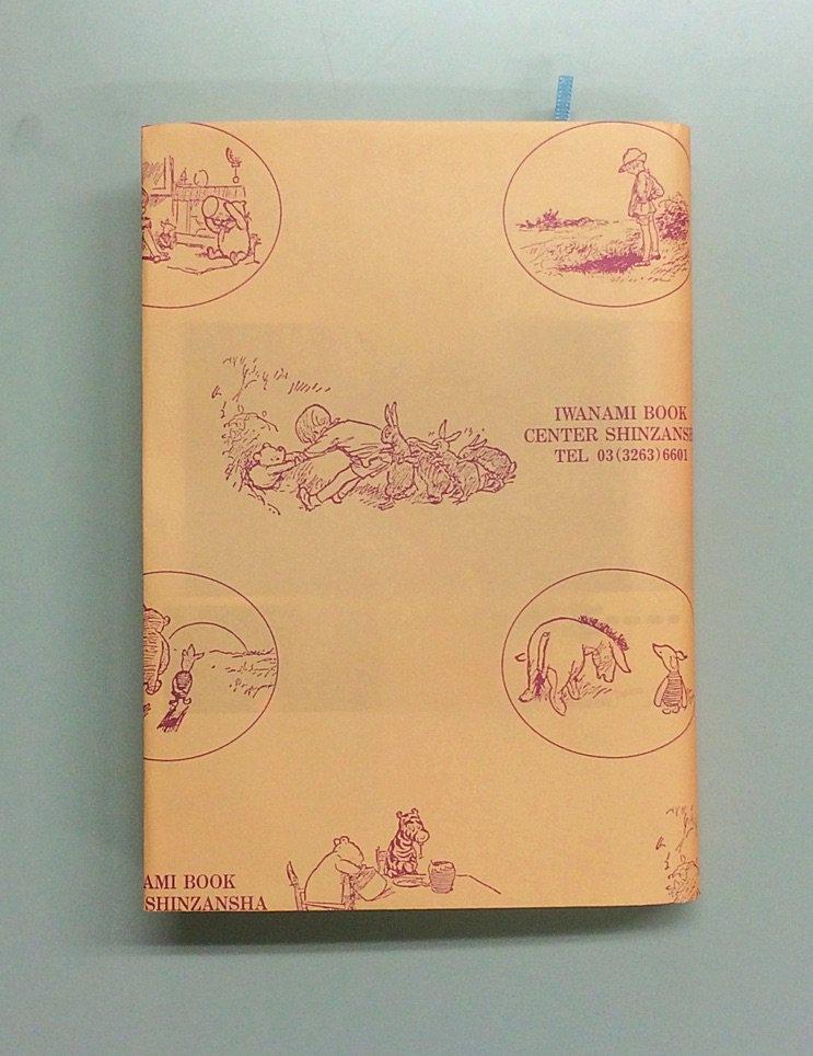 岩波ブックセンターで岩波少年文庫を買うと、『くまのプーさん』のブックカバーを付けてもらえる。大人になってもうれしい。 https://t.co/szXgZbXjs0