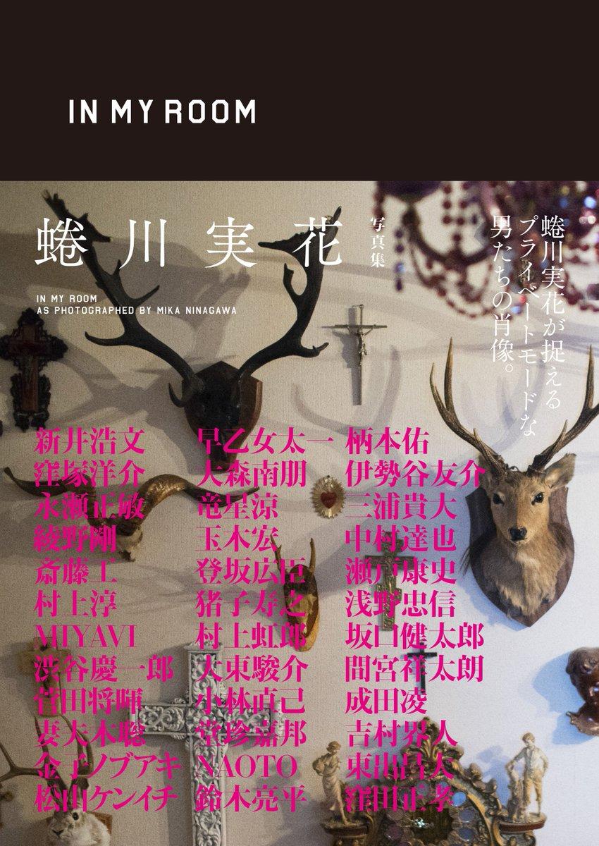 最新写真集「IN MY ROOM」6/30発売! 雑誌「EYESCREAM」での連載が1冊の写真集に。 6/18から渋谷PARCOパルコミュージアムで写真展も開催されます。 https://t.co/mX5FzYyPmy https://t.co/KGlPgeRDT7