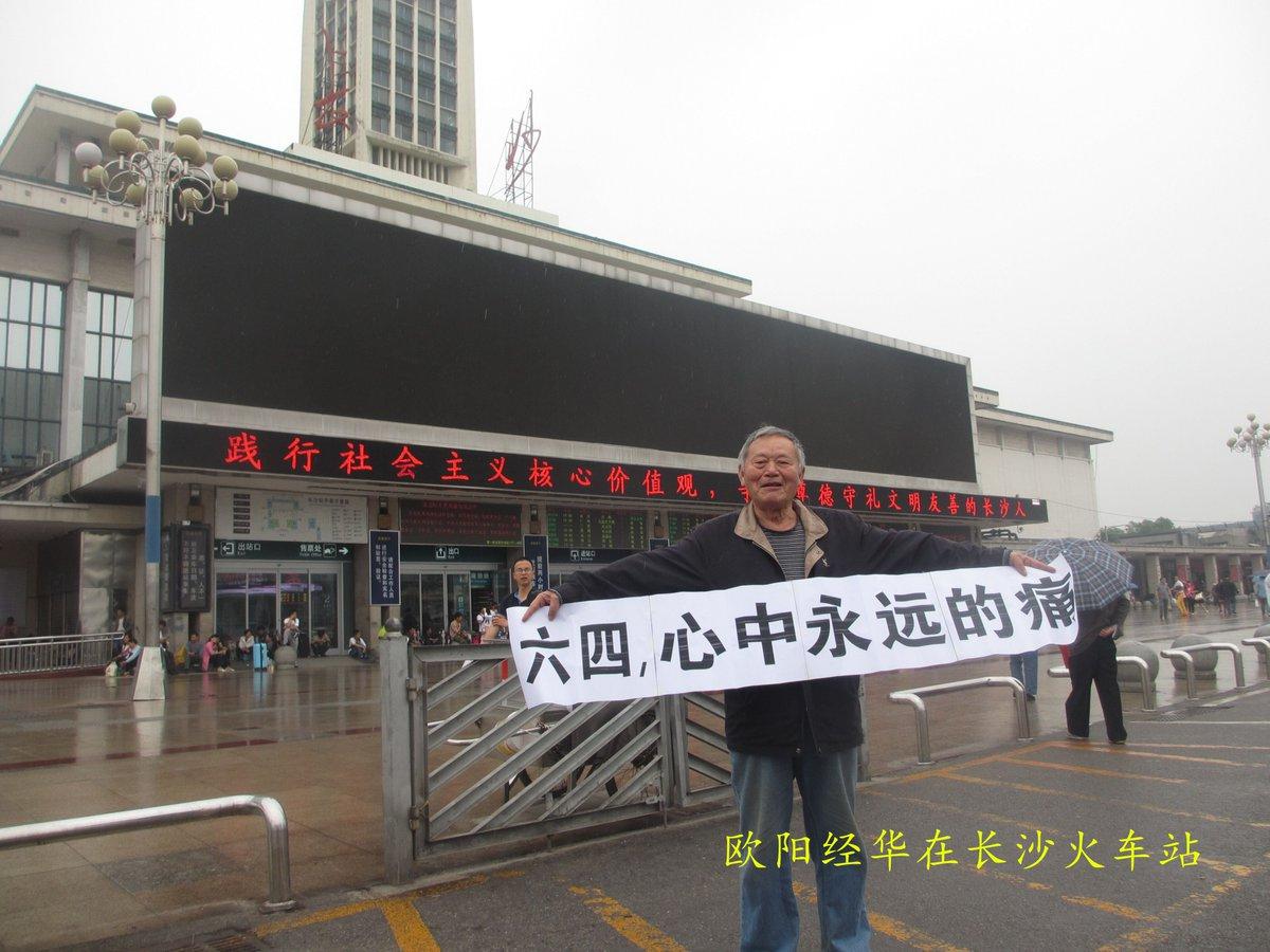 欧阳经华老先生在长沙火车站 https://t.co/qZUG87GdPV