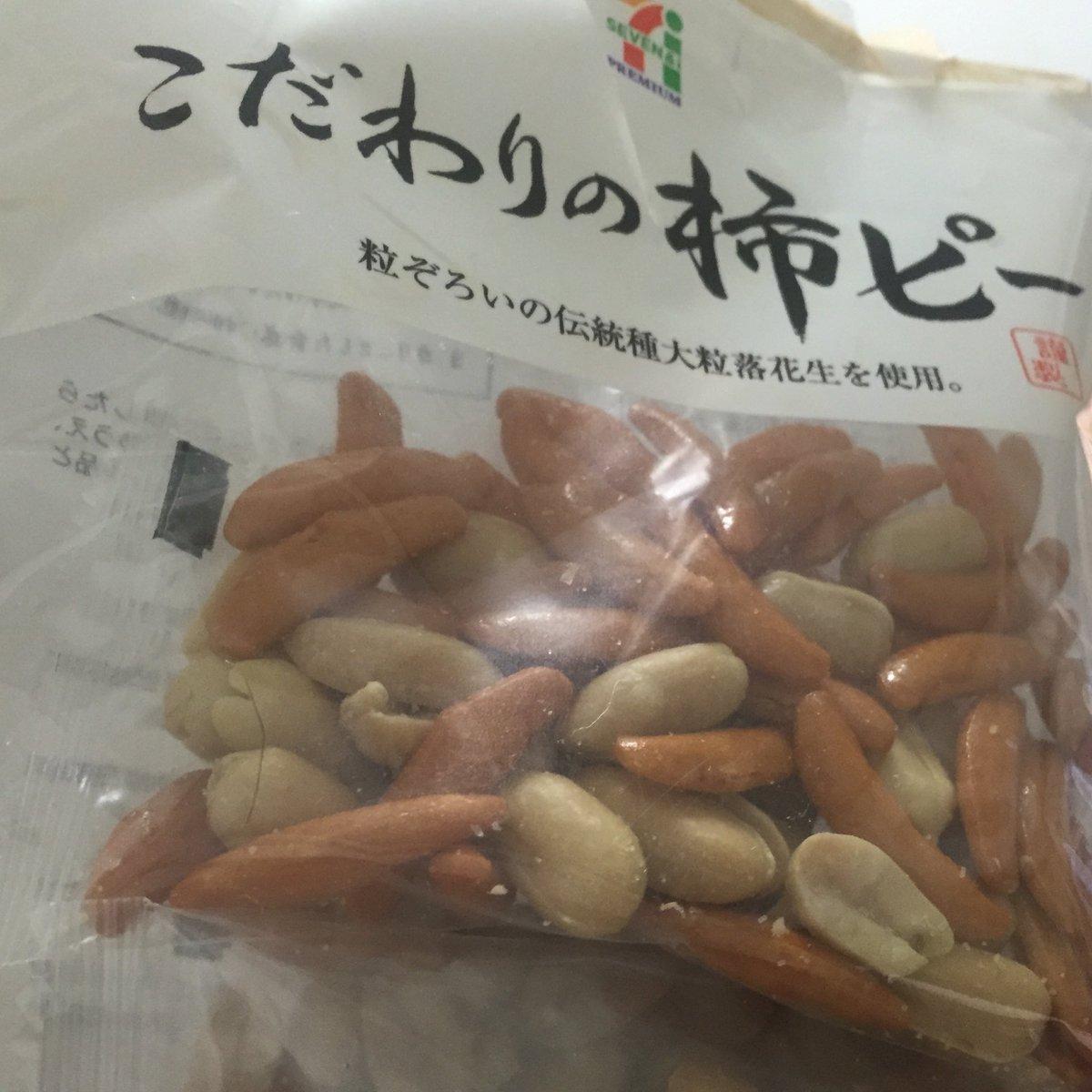 昨日tweetしたセブンで売ってた塩味が強いピーナツ、RTされてた先を見に行ったら「セブンの柿ピーうまい」的なtweet見つけて、ふだん食べてる亀田の柿の種と食べ比べてみようと買ってきたのだけど https://t.co/qcFUQzcwCm