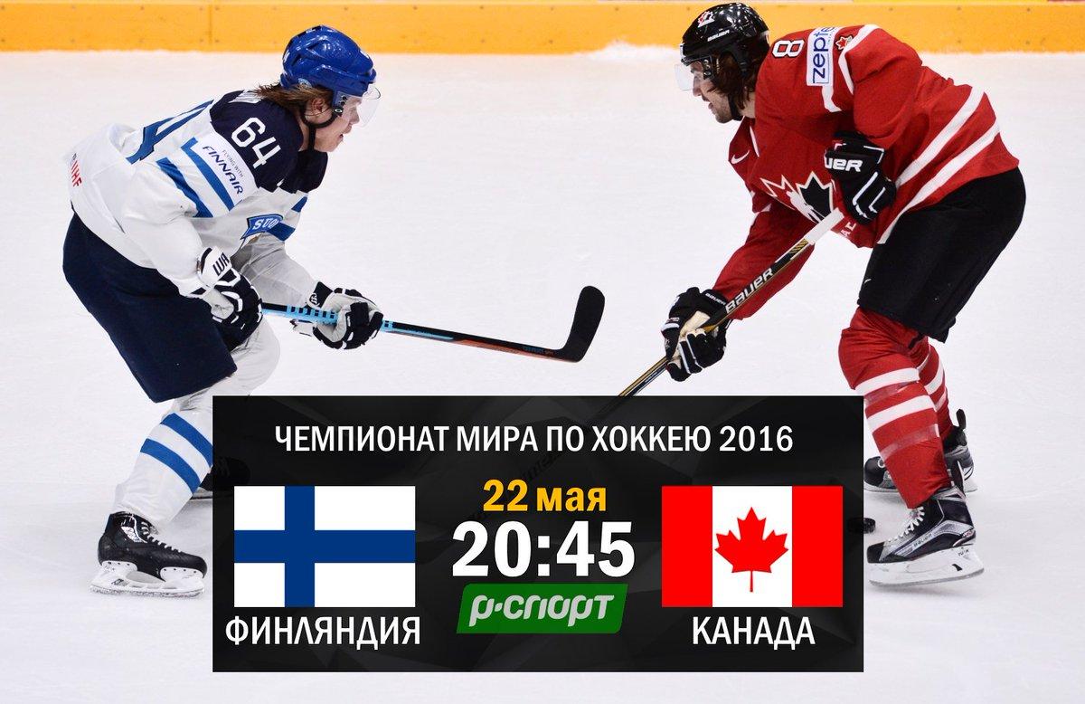 Прогноз чемпионата по хоккею 2016