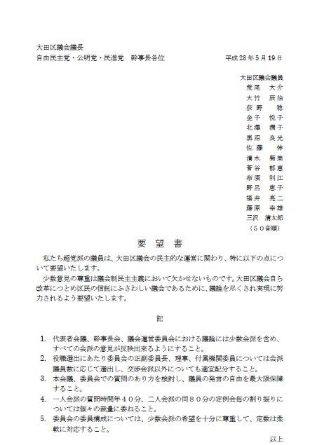 大田区議会で奈須りえの発言を聞きたくないと数の力で制限したこと、共産党に委員長副委員長ポストを与えないことなど、大田区議会の議会運営に対し区民がスタンディングデモをするそうです。 5月23日12時30分、大田区役所前 要望書添付 https://t.co/YVptExCEqh