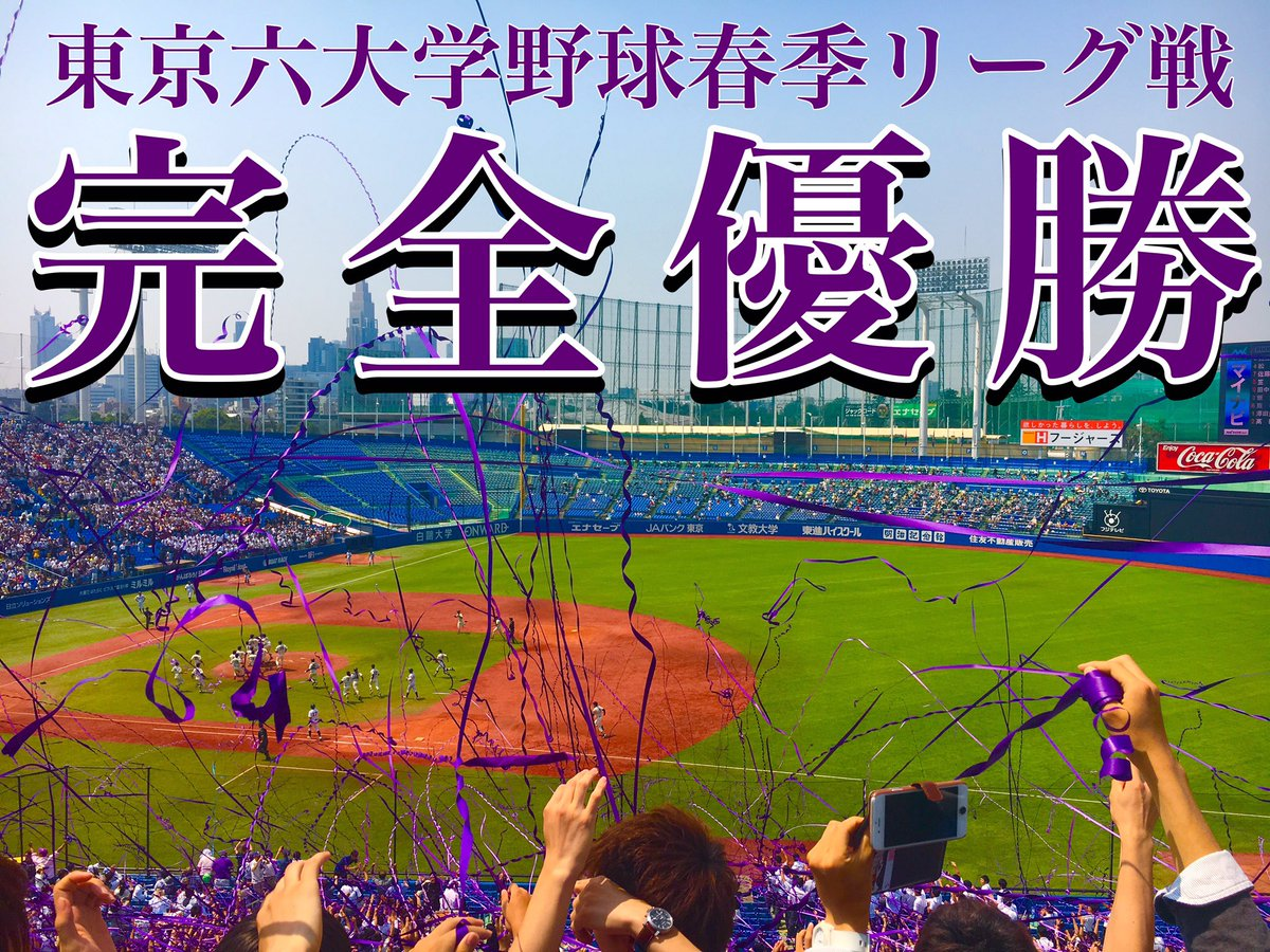 【完全優勝】本日行われました対立教大学戦第3回戦は3-1で明治大学が勝利し、見事東京六大学野球春季リーグ戦を制し、完全優勝を遂げました