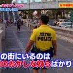 あっ やっぱり大変そう  新宿とか渋谷の比じゃないくらい大変そう  #ラスベガス警察24時 https://t.co/LRnMqxI9Cs