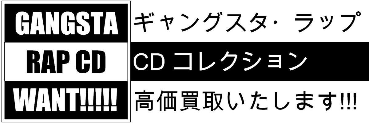 【GANGSTA RAP CD高価買取中】 レア盤は勿論ですが、定番・名盤や、indie-soulまで、 専門担当が幅広