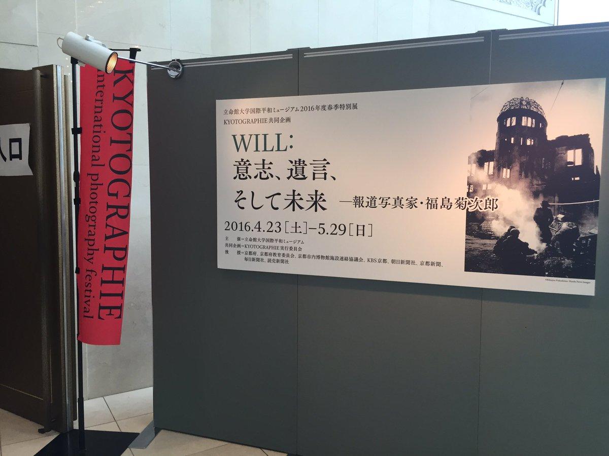 福島菊次郎さんの写真展。立命館大学国際平和ミュージアム、29日まで。戦後の日本を身体をはって記録し続けてきた菊次郎さんの写真、多くの方に見て欲しいです。 https://t.co/ThS6EUWk88 https://t.co/4pbYhdqHHL