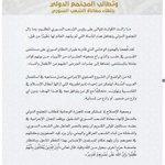 """بيان """"الإصلاح تندد بالهجوم الوحشي على حلب"""" مجلة الإصلاح البحرينية - رقم (205) #جمعية_الإصلاح #البحرين https://t.co/mWnvIVUFrK"""