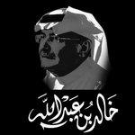 """أنتم على موعد مع وثائقي يستعرض مسيرة الرمز الأهلاوي #خالد_بن_عبدالله """"عطاءٌ وتميز"""" ، يوم الاربعاء القادم عند الـ11م. https://t.co/7mDLNgIgeS"""