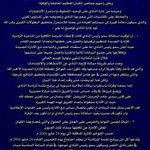 بيــان من إدارة نادي #النصر https://t.co/RIqdGnZ6LV