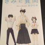 久米田先生が内閣府(!)から依頼を受けてイラストを描いたパンフレット。 少子高齢化と人口推移について考えるための小学生向け(?)冊子です。学校で配布されたりするらしいです。 日本の未来を考える本の表紙が、 糸色望です。 https://t.co/CMhQrsOrNT