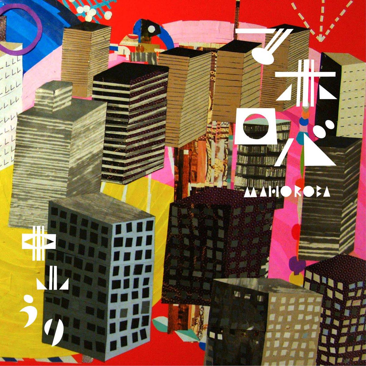 通算9枚目となる中山うりのニューアルバム「マホロバ」がついに完成します。 ライブでおなじみ、ふらふらここ、青春おじいさん、よいよいまほろば、まっしろけ、等、全10曲収録。中山うり作詞曲/税別2500円 ジャケット:土屋萌児  続く! https://t.co/CtrDqxXkeq