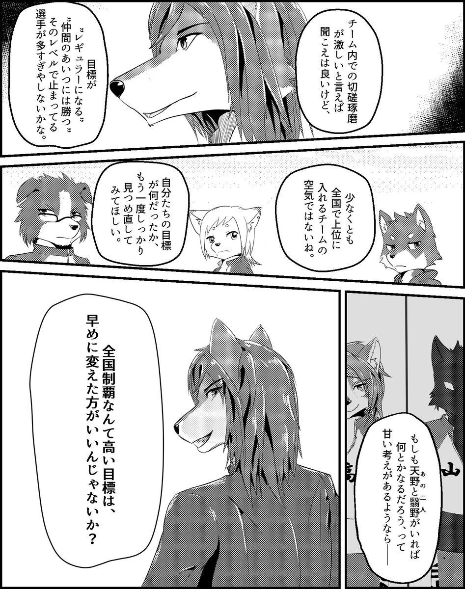 @inuzori_juzan [title:見据えなければいけないモノ] 多所帯のチームで実際によくある事。他所様の子に喋らせるの恐れ多すぎて一人で喋るだけになってしまった…前後は補完してください…。1P。 #犬ぞり部 #獣山高校 https://t.co/JOxOdTmRki