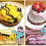六つ子誕生日記念イメージケーキを作りました。 おそ松・チョロ松:もなか カラ松・ー松:はんぞー 十四松・トド松:M子 イラスト・編集:黒丸 誕生日おめでとう???? #5月24日はおそ松さん6つ子の誕生日 #松野家六つ子生誕祭2016 https://t.co/aiTsJItFLh