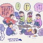 #松野家六つ子生誕祭2016 リアルこんな感じで過ごしてそうおめでとう https://t.co/GENDurpu3e