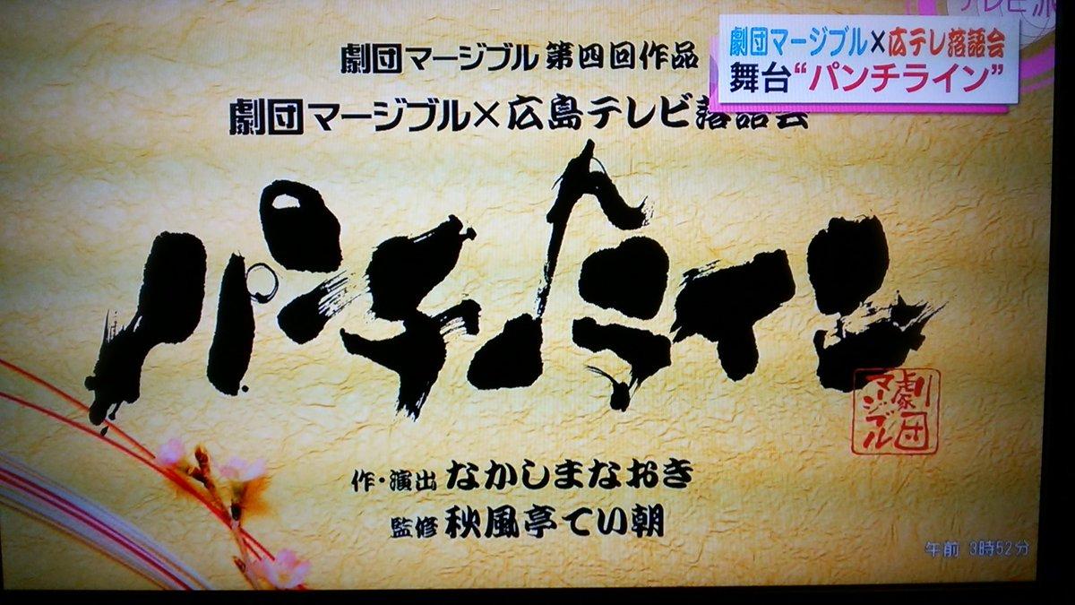 劇団マージブル×広島テレビ落語会「パンチ♪ライン」昨日のテレビ派での、稽古の様子。再放送で、私も写真撮れました。舞台 楽