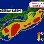 1000RT:【広範囲】南海トラフ地震の震源想定域、「ひずみ」蓄積が明らかに https://t.co/RNToJ9eGFM 地震を引き起こす力である「ひずみ」が多く蓄積されているほど、大きな地震や津波を引き起こすとされる。 https://t.co/Ia54sDPRyO