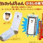 【最終兵器】「クレヨンしんちゃん」ひろしの靴下を商品化! https://t.co/lmTLF1Sma1 シンプルな白地で、つま先・かかと部分の切り替えがあり、ひろしの顔が刺繍されています。もちろんニオイはしません! https://t.co/cmmGH9FgSb
