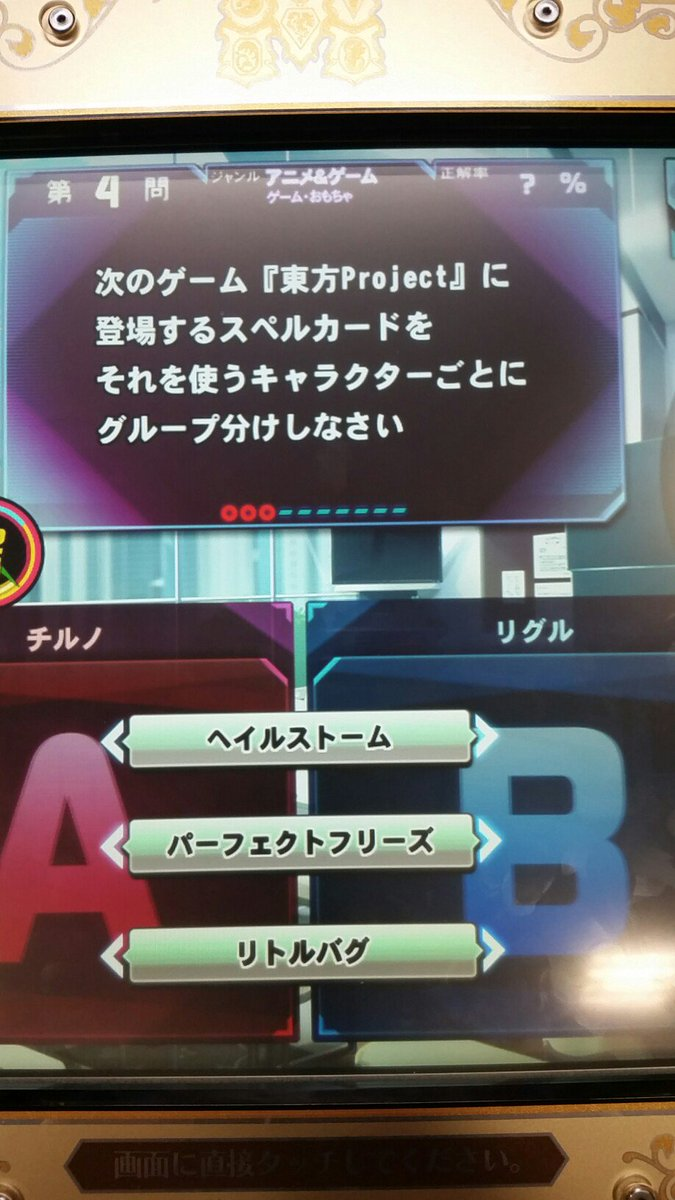 アニグル(☆4) 棒線 AAB スペルカードグループ分けもあった https://t.co/Sb63PowMxa