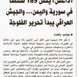 #الوسط وطرحها الرخيص ف صياغة الخبر #داعش تقتل والجيش العراقي يحرر وكلاهما وجهان لعملة واحدة #الارهاب #الفلوجة_تذبح https://t.co/5Hvt5q4KHT