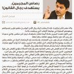 #فيصل_الشيخ نواجه اليوم عصابات منظمة تمنلك أسلحة وذخائر هدفها إصابة وقتل رجال الشرطة #شكرا_الملازم_علي_خميس #البحرين https://t.co/yFtIU0LVs8