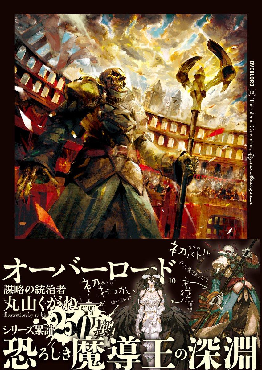 「オーバーロード10 謀略の統治者」の特典情報になります!復刻ショートストーリーの配布店舗一覧となります。 https://t.co/VjrAAH1J8C #overlord_anime  #オーバーロード https://t.co/IwKGaAwWWJ