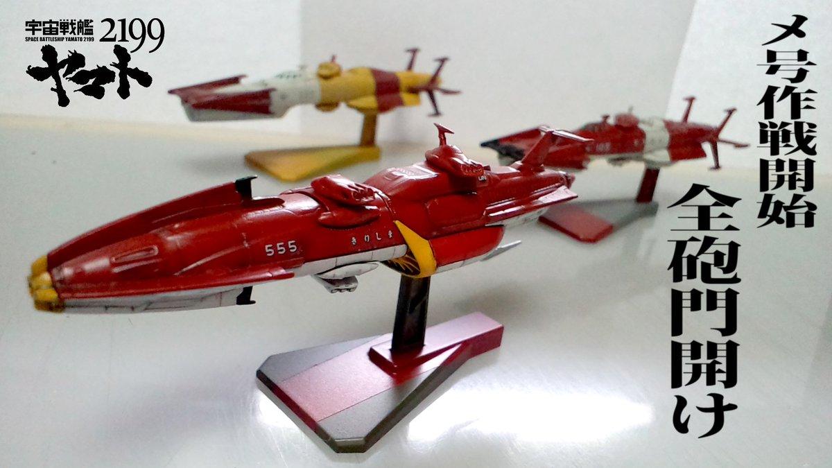 模型をはじめたきっかけは宇宙戦艦ヤマト2199でした☆
