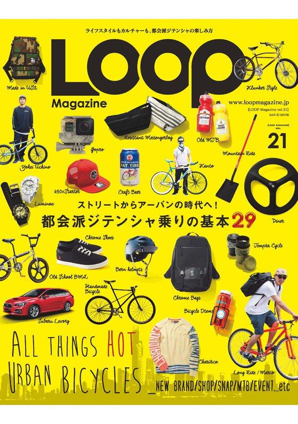 "LOOP Magazine 最新号!いよいよ明日発売!! LOOP magazine Vol.21 ""都会派ジテンシャ乗りの基本29"" https://t.co/cFYAcTRcDI https://t.co/0VLa2vRCJ4"