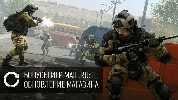 Crytek mail ru подарки