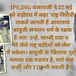 पूर्व IPS डीजी वंजाराजी ने 22 मई को #Vadodara में कहा Bapuji सनातन हिन्दू धर्म के रक्षक है https://t.co/aHtqeoDh6x https://t.co/mxfseIXNfP