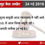 Jodhpur Case Update: 24th May. https://t.co/F5EuOALqDp