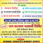 Welfare Camps will be organised at Shah Satnam Ji Dham, Sirsa On Sunday #MSG2In250Days https://t.co/UEsbdfZYdZ https://t.co/UOKXnlwjXa