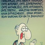 """""""Ίτε παίδες Ελλήνων...."""" Εμπρός για πίσω..με τη γραφίδα του #Αρκάς ! ???????? #Cyprus #Greece Υπέροχος ! RT ???? https://t.co/Mk5X54DWRR"""