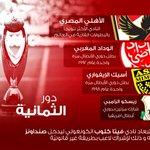 مجموعة النادي #الأهلي في دور الـ 8 من دوري أبطال أفريقيا https://t.co/cLbaCiuoJ5