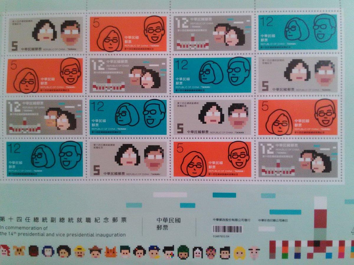 台湾の新総統就任記念切手のデザインが超イカす、ということで買ってきました。8ビット! https://t.co/YAFGtxt3bi