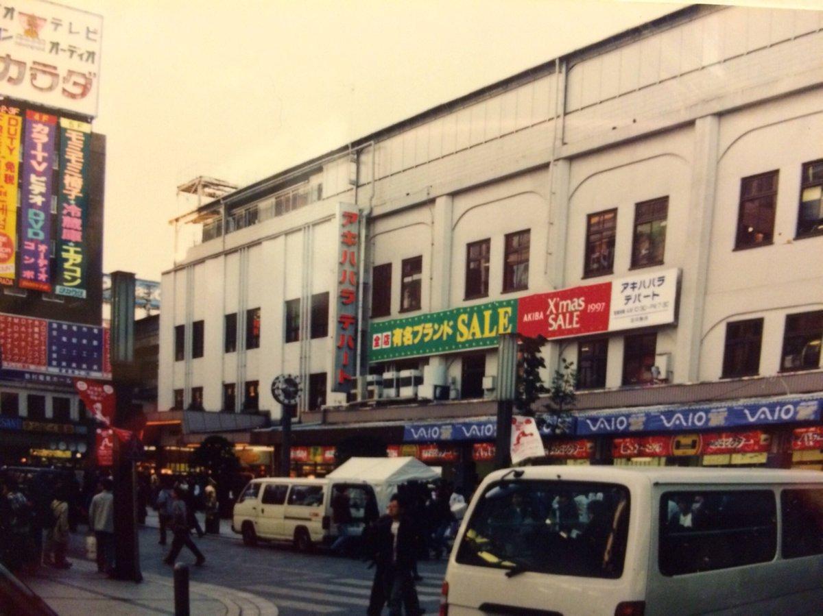 懐かしい写真が出てきた。「アキハバラデパート」の看板の左に写ってる時計は今でもアトレの横にあるのよ。今度行ったら見てみてね。想い出の時計…! #1996年の秋葉原にて https://t.co/qOQClqffQy