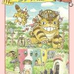 大人も乗れるネコバス登場!三鷹の森ジブリ美術館の新展示「猫バスにのって ジブリの森へ」発表 https://t.co/UJmqxdrzHx https://t.co/xHkxX6mjyz