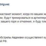 Артиллерийские обстрелы Авдеевки осуществляют курсанты военных заведений РФ. https://t.co/1etudomCGA