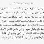 خاص  مكتب الأمير طلال بن منصور ينفي الالتقاء بأي إدارة مستقبلية في #الاتحاد https://t.co/I3CO8h2M7f