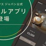 スターバックス ジャパン公式モバイルアプリが本日公開!商品情報や店舗検索、アプリ決済、Starbucks eGift などの機能がさらに快適に。詳しくはこちら。 https://t.co/IqlZZJ6iVU https://t.co/0TA6uPZjR2