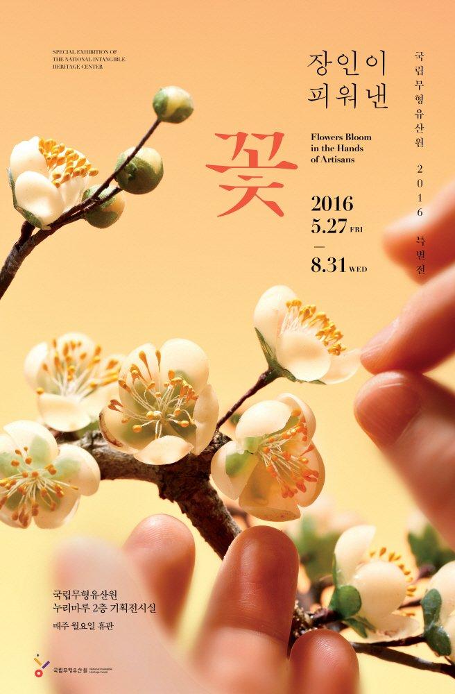 ● 아름다운 꽃이 자연의 힘이 아닌, 장인의 손을 통해 피어납니다. 자수부터 밀랍으로 만든 윤회매, 종이꽃 지화까지. 무형유산원 특별전으로 만나보세요.  https://t.co/kdcs7JEYjX https://t.co/DqDcROARI5