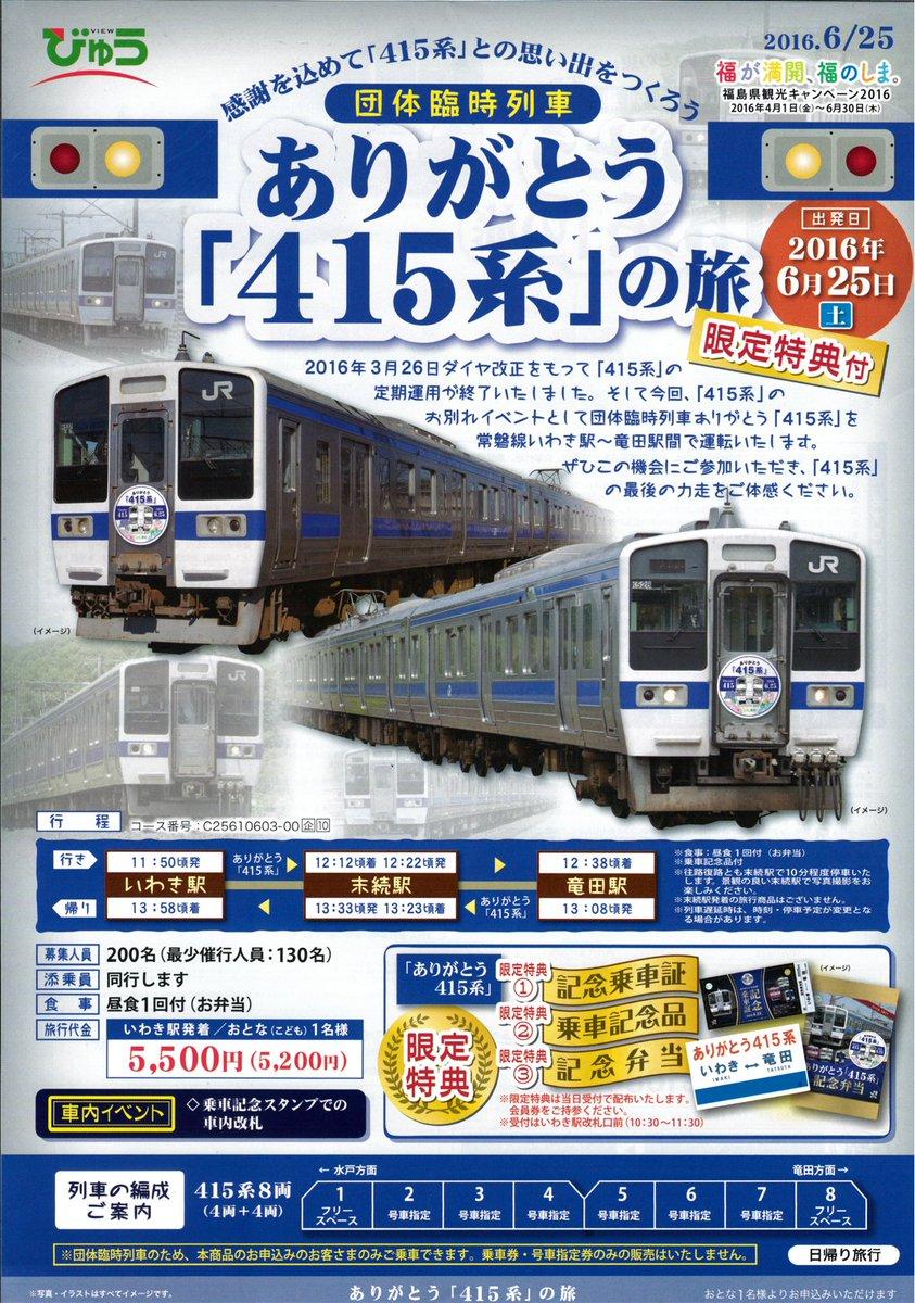 「感謝を込めて「415系」との思い出をつくろう!」と、6月25日(土)、常磐線いわき~竜田駅間を415系が走ります。 団体臨時列車での運行となり、最後の力走をぜひご体感ください。 https://t.co/AZymhxlPaa https://t.co/XAHz7lT8JQ