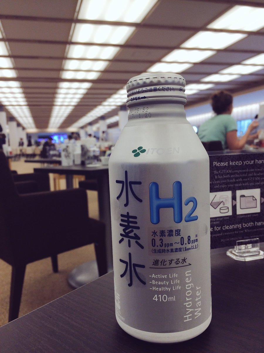 【とうとう来た】伊勢志摩サミットで水素水が提供されています。 https://t.co/6bzW8QPV6l